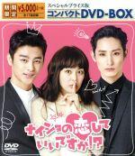 ナイショの恋していいですか!? スペシャルプライス版コンパクトDVD-BOX<期間限定>(通常)(DVD)