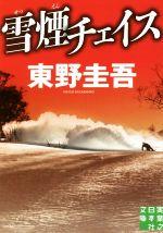 雪煙チェイス実業之日本社文庫