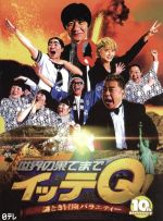 世界の果てまでイッテQ!10周年記念DVD BOX-RED(通常)(DVD)