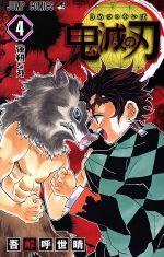 鬼滅の刃(4)(ジャンプC)(少年コミック)