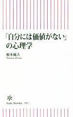 「自分には価値がない」の心理学(朝日新書592)(新書)
