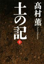 土の記(下)(単行本)