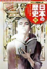 日本の歴史 ゆらぐ江戸幕府 江戸時代 3(集英社版学習まんが)(11)(児童書)