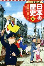 日本の歴史 恐慌の時代と戦争への道 昭和時代 1(集英社版学習まんが)(16)(児童書)