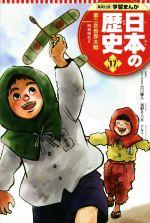 日本の歴史 第二次世界大戦 昭和時代 2(集英社版学習まんが)(17)(児童書)