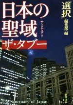 日本の聖域ザ・タブー(新潮文庫)(文庫)
