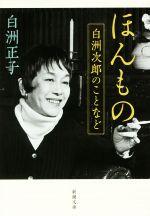 ほんもの 白洲次郎のことなど(新潮文庫)(文庫)