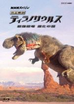 NHKスペシャル 完全解剖ティラノサウルス ~最強恐竜 進化の謎~(Blu-ray Disc)(BLU-RAY DISC)(DVD)