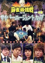 近代麻雀Presents 麻雀最強戦2016 サイバーエージェントカップ 中巻