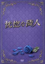 恍惚な隣人 DVD-BOX1(通常)(DVD)