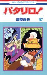 パタリロ!(97)(花とゆめC)(少女コミック)