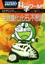 ドラえもん科学ワールド 生命進化と化石の不思議(ビッグ・コロタン150)(児童書)