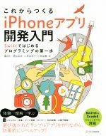これからつくるiPhoneアプリ開発入門 Swiftではじめるプログラミングの第一歩(単行本)