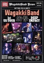 WagakkiBand 1st US Tour 衝撃 -DEEP IMPACT-(初回生産限定版)(Blu-ray Disc)(トレカ1枚付)(BLU-RAY DISC)(DVD)