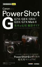 Canon PowerShot G 基本&応用撮影ガイド G7X MarkⅡ/G7X/G9X/G5X/G3X(今すぐ使えるかんたんmini)(単行本)