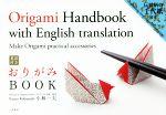 英訳付き おりがみBOOK(単行本)