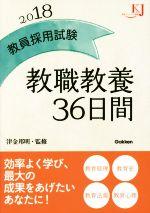 教員採用試験教職教養36日間(教育ジャーナル選書)(2018)(単行本)