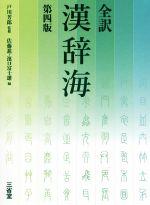 全訳 漢辞海 第4版(単行本)