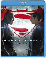 バットマン vs スーパーマン ジャスティスの誕生(Blu-ray Disc)(BLU-RAY DISC)(DVD)