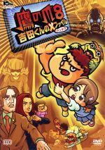 劇場版アニメーション「鷹の爪8 吉田くんのX(バッテン)ファイル」(通常)(DVD)