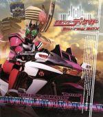 仮面ライダーディケイド Blu-ray BOX(Blu-ray Disc)(BLU-RAY DISC)(DVD)