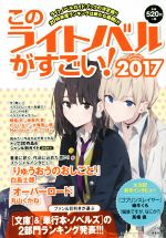 このライトノベルがすごい! 文庫&単行本・ノベルズの2部門ランキング発表!!!(2017)(単行本)