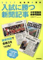 入試に勝つ新聞記事 中学受験用時事問題集(2017)(単行本)