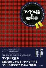アイドル論の教科書(単行本)