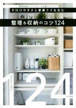 片付けやすさと家事ラクを生む 整理&収納のコツ124 整理収納アドバイザーの実践アイディア(単行本)