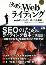 沈黙のWebライティング Webマーケッターボーンの激闘(単行本)