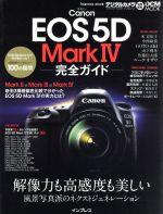 Canon EOS 5D MarkⅣ 完全ガイド 解像力も高感度も美しい 風景写真派のネクストジェネレーション(impress mook DCM MOOK)(単行本)