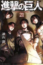 進撃の巨人(21)(マガジンKC)(少年コミック)