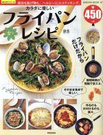 カラダに優しい楽々フライパンレシピ 和食も揚げ物も。ヘルシーにエコクッキング。(SAKURA MOOK67楽LIFEシリーズ)(単行本)