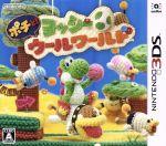 ポチと! ヨッシーウールワールド(ゲーム)