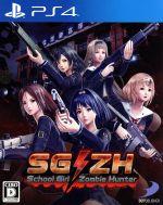 SG/ZH School Girl/Zombie Hunter(ゲーム)