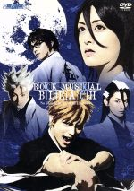 ROCK MUSICAL『BLEACH』 No Clouds in the Blue Heavens(フォトブック付)(DVD)