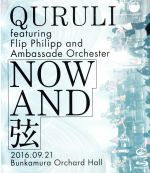 NOW AND 弦(Blu-ray Disc)(BLU-RAY DISC)(DVD)