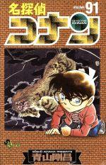 名探偵コナン(91)(サンデーC)(少年コミック)