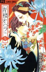 青楼オペラ(5)(フラワーCベツコミ)(少女コミック)