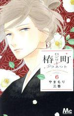 椿町ロンリープラネット(6)(マーガレットC)(少女コミック)