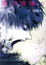 東京喰種 トーキョーグール:re(9)(ヤングジャンプC)(大人コミック)