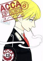 ACCA13区監察課(6)(ビッグガンガンCスーパー)(大人コミック)