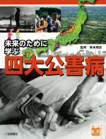 未来のために学ぶ四大公害病(調べる学習百科)(児童書)