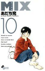 MIX(10)(ゲッサン少年サンデーC)(少年コミック)