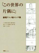 「この世界の片隅に」劇場アニメ絵コンテ集(単行本)