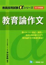 教育論作文(教員採用試験αシリーズ)(2018年度版)(単行本)