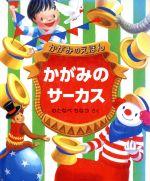 かがみのサーカス(児童書)