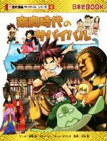 奈良時代のサバイバル(日本史BOOK 歴史漫画サバイバルシリーズ4)(児童書)