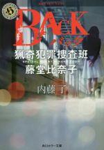 BACK 猟奇犯罪捜査班 藤堂比奈子(角川ホラー文庫)(文庫)