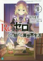 Re:ゼロから始める異世界生活(MF文庫J)(11)(文庫)